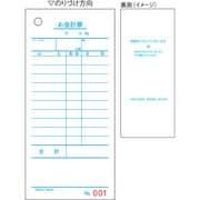 2007NE [お会計票 70×150 単式 No.入(大入り)]