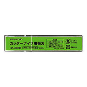 HA-200B [カッターナイフ替刃 大型用 刃幅18mm 10枚]
