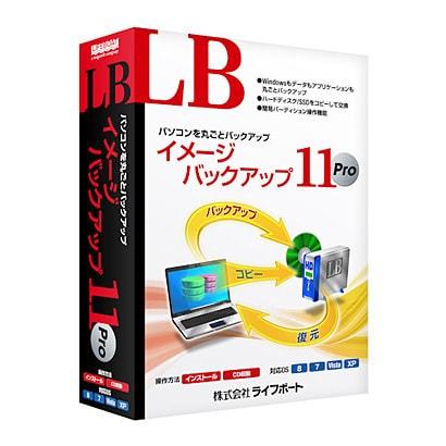 LB イメージバックアップ11 Pro