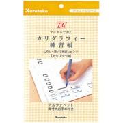 練習帳・テキスト