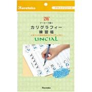 ECF5-1 [カリグラフィー(アンシャル体) 練習帳]