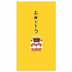 25225006 [PC ポチ袋225 おめでとう ケーキ柄]