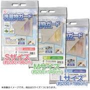 SMG-2010 [洗濯物ガード Sサイズ]