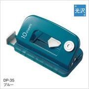 DP-35-B [穴あけパンチ デコレ・パンチ ブルー]