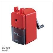 CS-103-R [鉛筆削器 ソアー レッド]