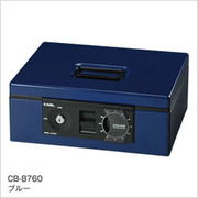 CB-8760-B [キャッシュボックス ブルー A4書類収納可能]