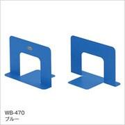 WB-470-B [ワイドブックエンドブルー]