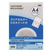 CC-145 [クリアホルダー CDポケット A4 5枚]
