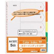 IN-3405 [カラーインデックスPP A4 30穴/2・4穴対応 5山]