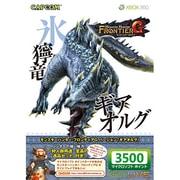 Xbox Live 3500MSPカード MHF-G 「ギアオルグ」 [CJD-00029]