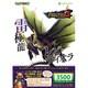 Xbox Live 3500MSPカード MHF-G 「レビディオラ」 [CJD-00032]