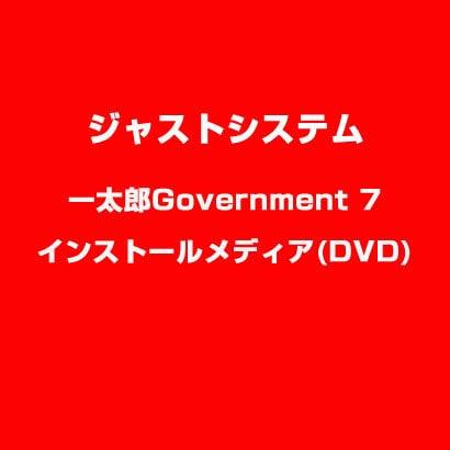 一太郎Government 7 インストールメディア(DVD) [ライセンスソフト]