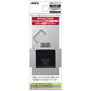 HAB-A6BK [AIRSOUNDS BLOCK ~変換アダプターパーツ6 for FOMA,SoftBank3G]
