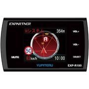EXP-R180 [GPSレーダー探知機]
