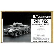 SK62 [1/35 BT戦車用可動履帯]