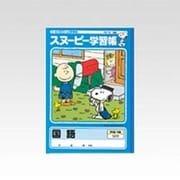 PG-15 [スヌーピー学習帳 国語 12行 リーダー入り]