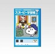 PG-16 [スヌーピー学習帳 国語 15行 リーダー入り]
