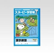 PG-57 [スヌーピー学習帳 漢字練習 120字]