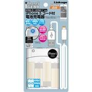 LSI-04ULAW [iPhone5用電池充電器 USBケーブル付 ホワイト 単三4本使用]