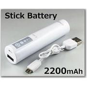 22ess256 [iPad/iPhone/スマートフォン充電器 enep stick(エネピ スティック) 2200mAh ホワイト]