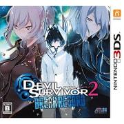 DEVIL SURVIVOR 2(デビルサバイバー2) ブレイクレコード [3DSソフト]