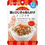 ハッピーレシピ(レトルトパウチ) 鶏とひじきのあんかけ 80g [対象月齢:12ヶ月頃~]