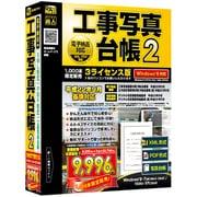 工事写真台帳2 3ライセンス版 [Windows]