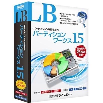 LB パーティションワークス15 [Windows]