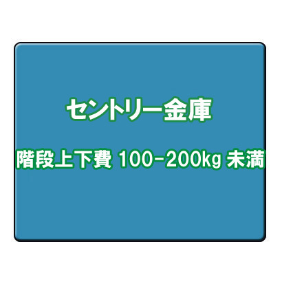 セントリー 金庫 階段上下費 100-200kg未満
