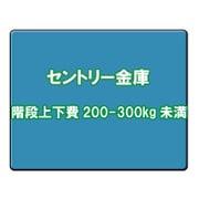 セントリー 金庫 階段上下費 200-300kg未満