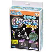 科学シリーズ おもしろシャボン玉製作キット