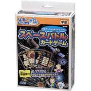 科学シリーズ 宇宙のしくみがみるみるわかるスペースバトルカードゲーム