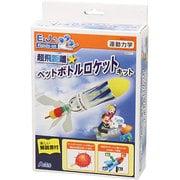 科学シリーズ 超飛距離ペットボトルロケットキット