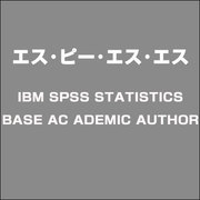 IBM SPSS STATISTICS BASE AC ADEMIC AUTHOR [ライセンスソフト]