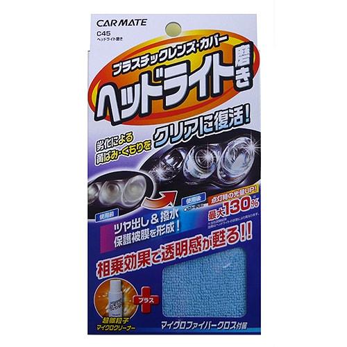 C45 [ヘッドライト磨き]