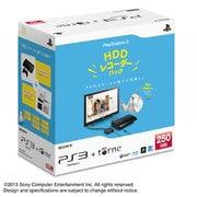 プレイステーション3 HDDレコーダーパック 250GB torne(トルネ)同梱 [CEJH-10025]