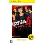 喧嘩番長4 ~一年戦争~ PSP the Best 再廉価版 [PSPソフト]