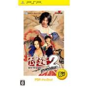 侍道2ポータブル PSP the Best [PSPソフト]