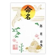 ケ127 [命名用紙 (小)]