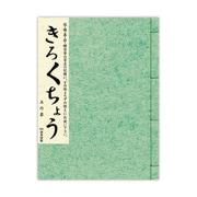 ケ228 [きろくちょう 5行罫入 緑]