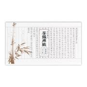 ケ814 [写経用紙 奉書紙 10枚]