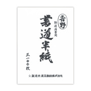 マ102 [書道半紙 吉野 100枚]