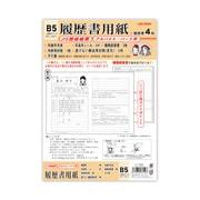 リ150 [履歴書用紙 JIS規格帳票 アルバイト・パート用]