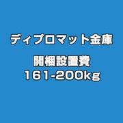 ディプロマット 金庫 開梱設置 161-200kg