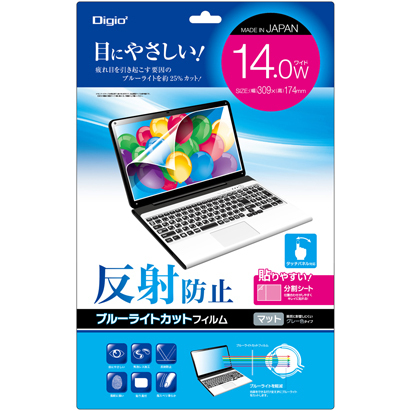 SF-FLGBK140W [PC用反射防止ブルーライトカットフィルム 14インチワイド用]