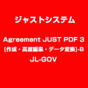 Agreement JUST PDF 3 [作成・高度編集・データ変換]-B JL-GOV