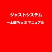 一太郎Pro 2 マニュアル [ライセンスソフト用マニュアル]