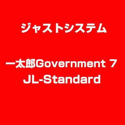 一太郎Government 7 JL-Standard [ライセンスソフトウェア]