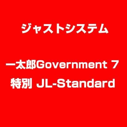 一太郎Government 7 特別 JL-Standard [ライセンスソフトウェア]
