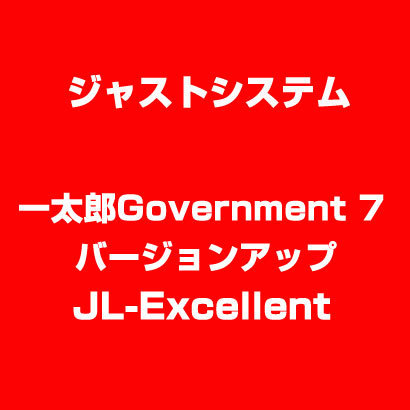 一太郎Government 7 バージョンアップ JL-Excellent [ライセンスソフトウェア]